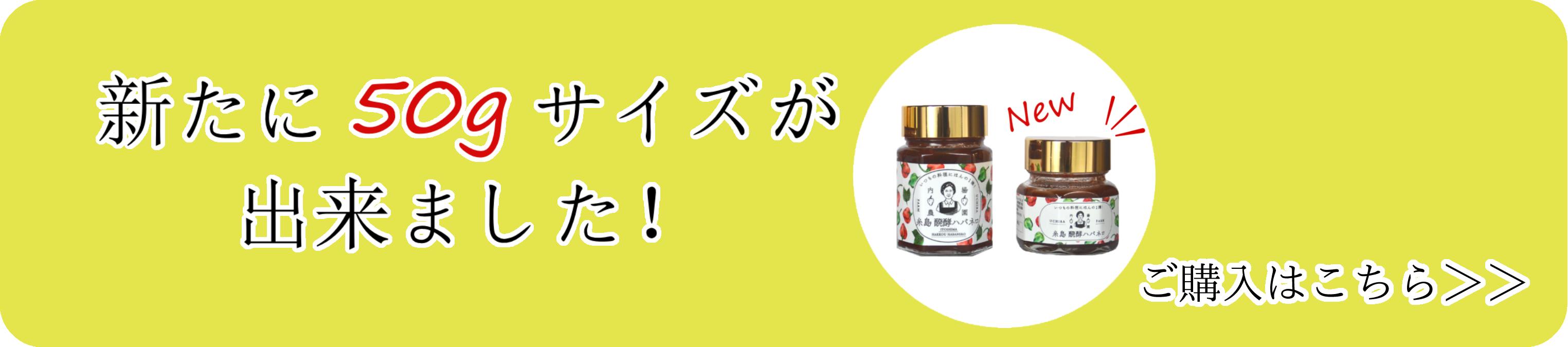 糸島 醗酵ハバネロに新たに50gサイズができました!